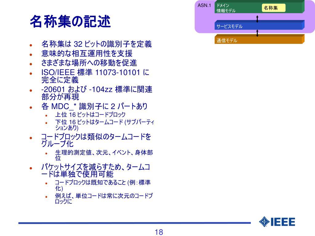 ISO/IEEE 11073 個人健康データチュートリアル - PowerPoint PPT Presentation