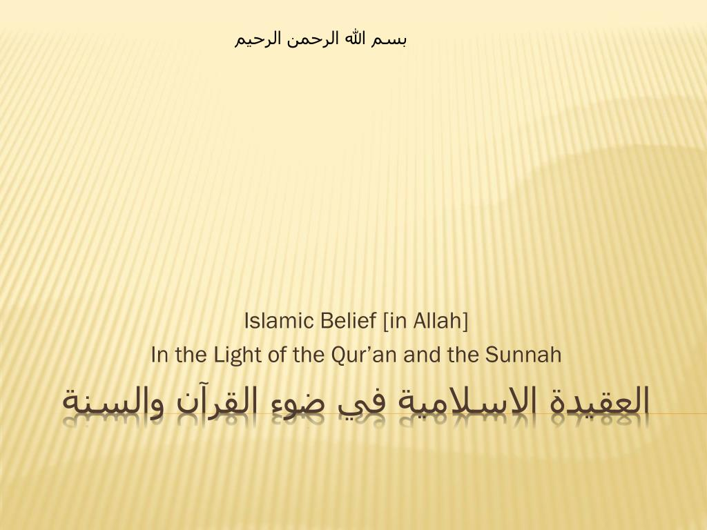 islamic belief in allah in the light of the qur an and the sunnah