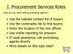 i procurement services roles7