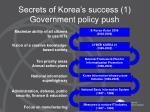 secrets of korea s success 1 government policy push