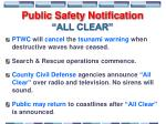 public safety notification all clear