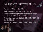 ch s strength diversity of gifts