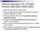 distance education in k 12 public schools 2002 2003 nces 2005