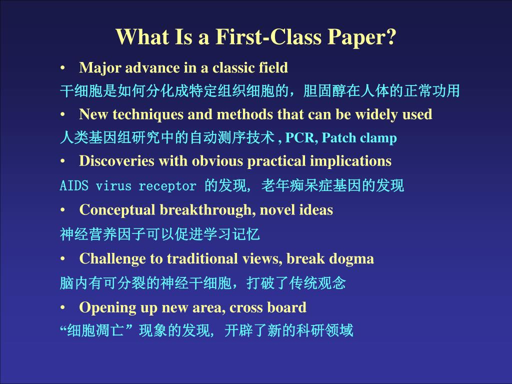 What Is a First-Class Paper?