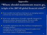 appendix where should mainstream macro go in light of the 2007 09 global financial crisis