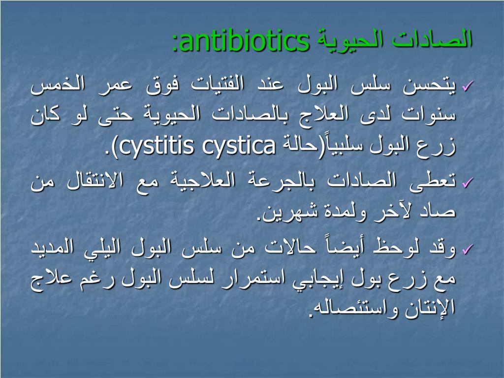 الصادات الحيوية
