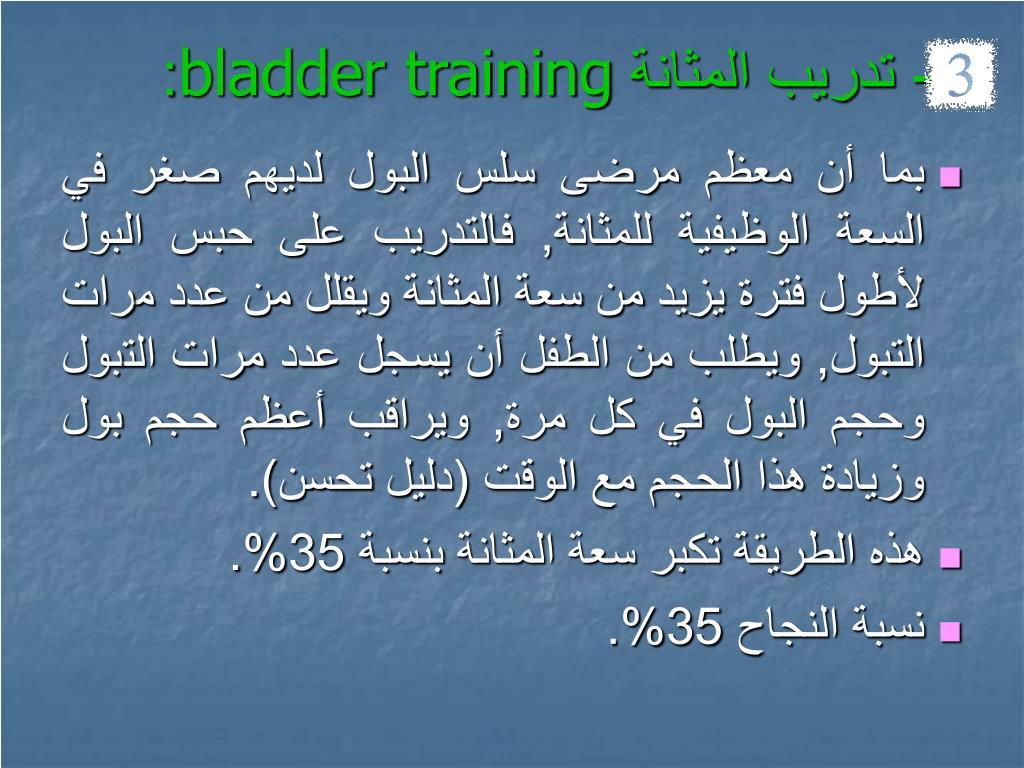 - تدريب المثانة