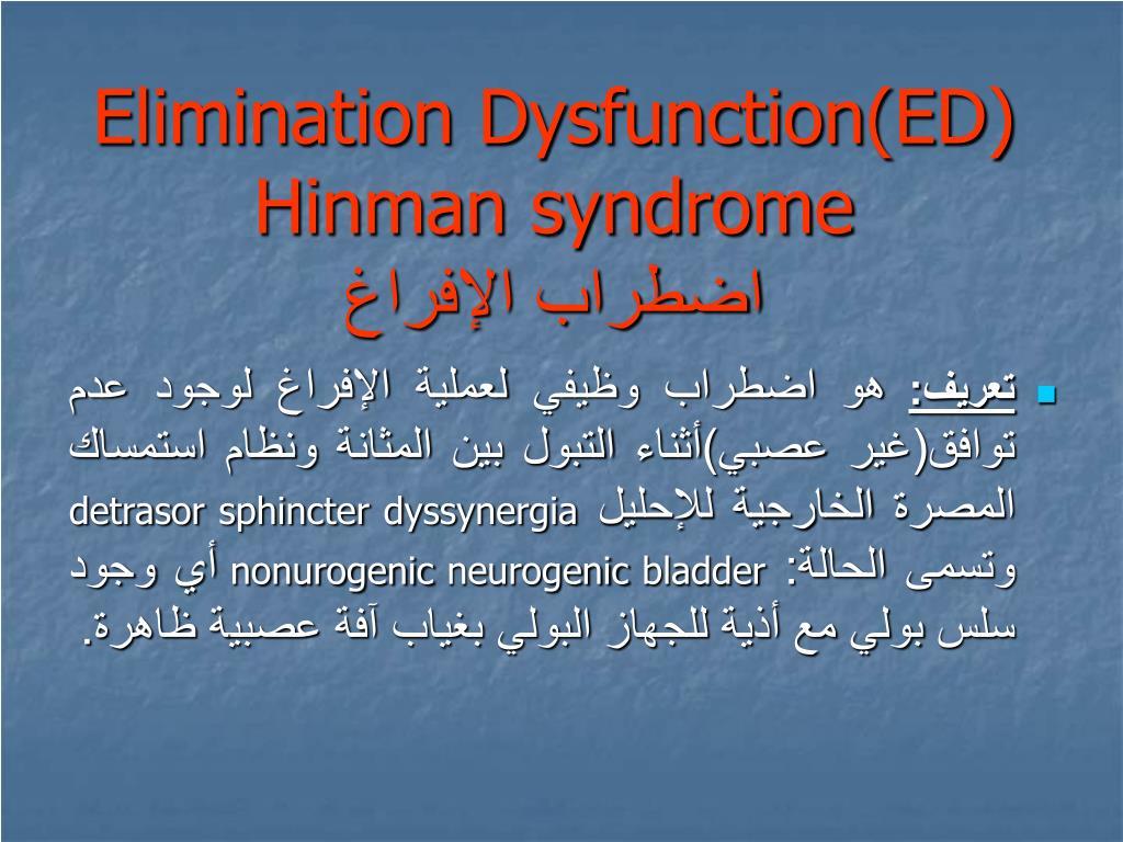 Elimination Dysfunction(ED)