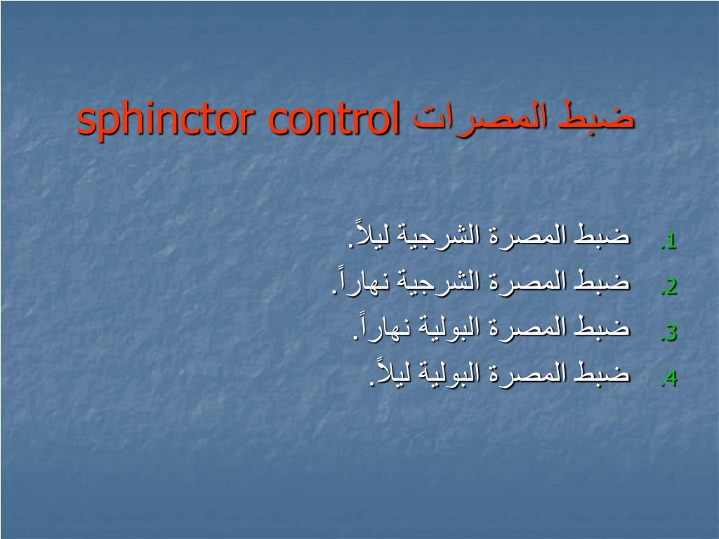 ضبط المصرات