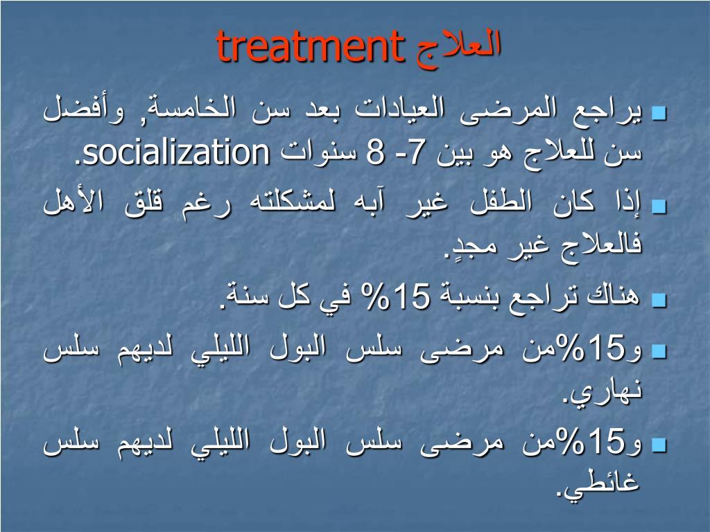 العلاج