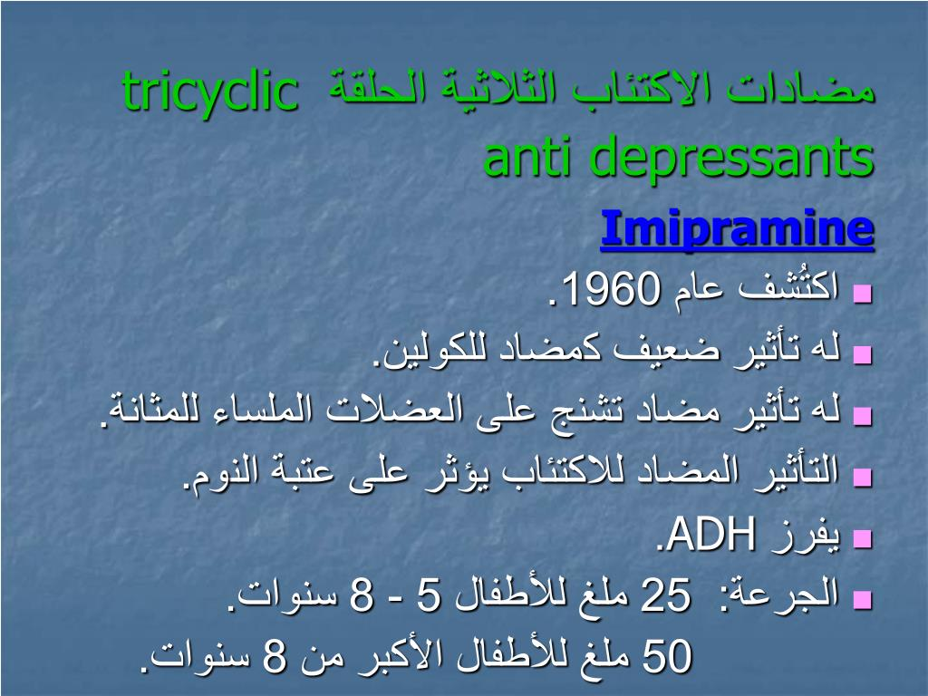 مضادات الاكتئاب الثلاثية الحلقة