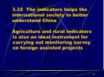 3 33 the indicators helps the international society to better understand china