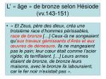 l ge de bronze selon h siode vv 143 151