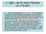 l ge de fer selon h siode vv 174 201