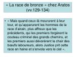 la race de bronze chez aratos vv 129 134