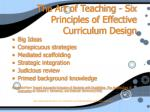 the art of teaching six principles of effective curriculum design