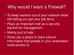 why would i want a firewall