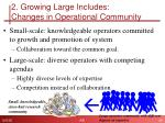 2 growing large includes changes in operational community