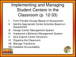 implementing and managing student centers in the classroom p 12 33
