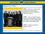 history of leo clubs
