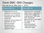 form dwc 060 changes for use on or after june 1 2012