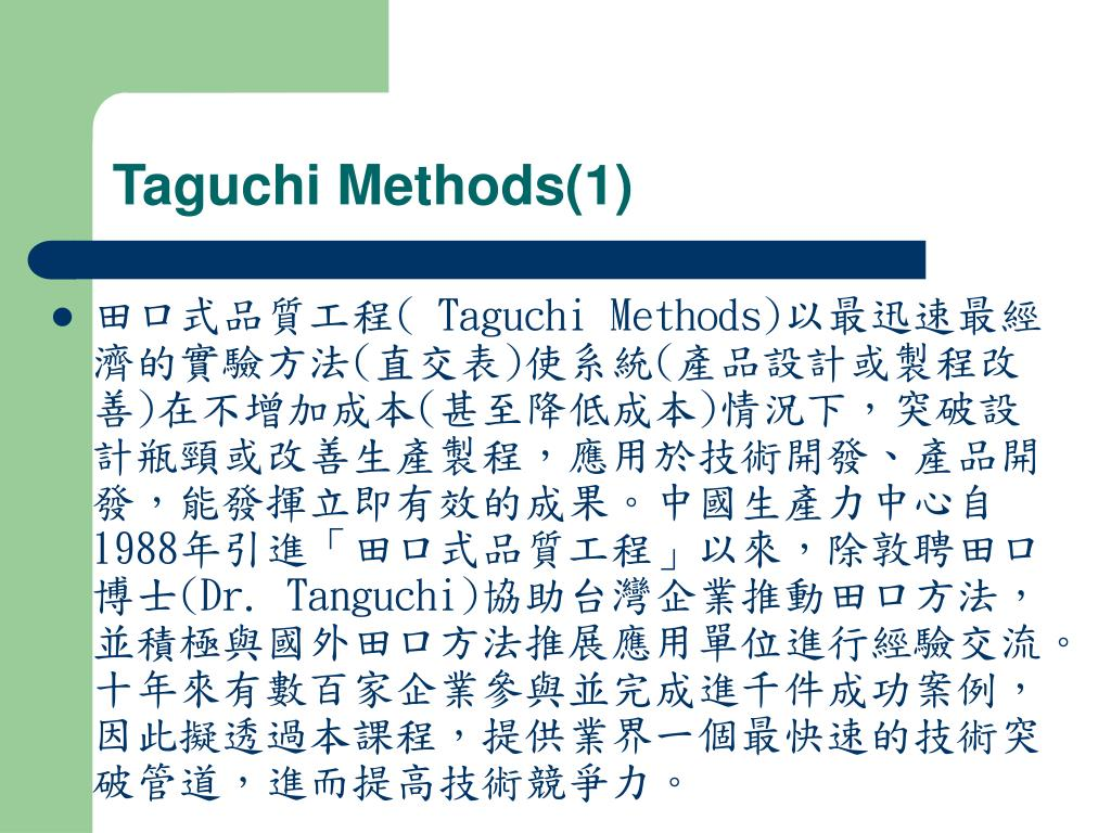 Taguchi Methods(1)