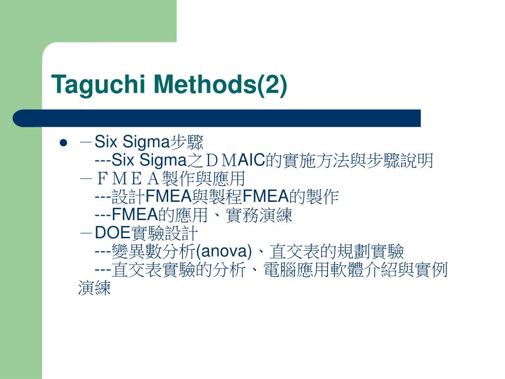 Taguchi Methods(2)