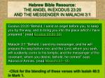 hebrew bible resource the angel in exodus 23 20 and the messenger in malachi 3 1