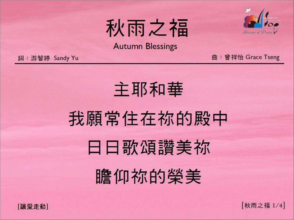1 4 autumn blessings l.