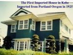 the first imported house in kobe imported from portland oregon in 1925