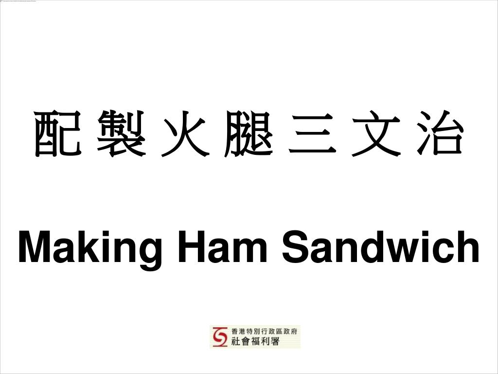 making ham sandwich l.
