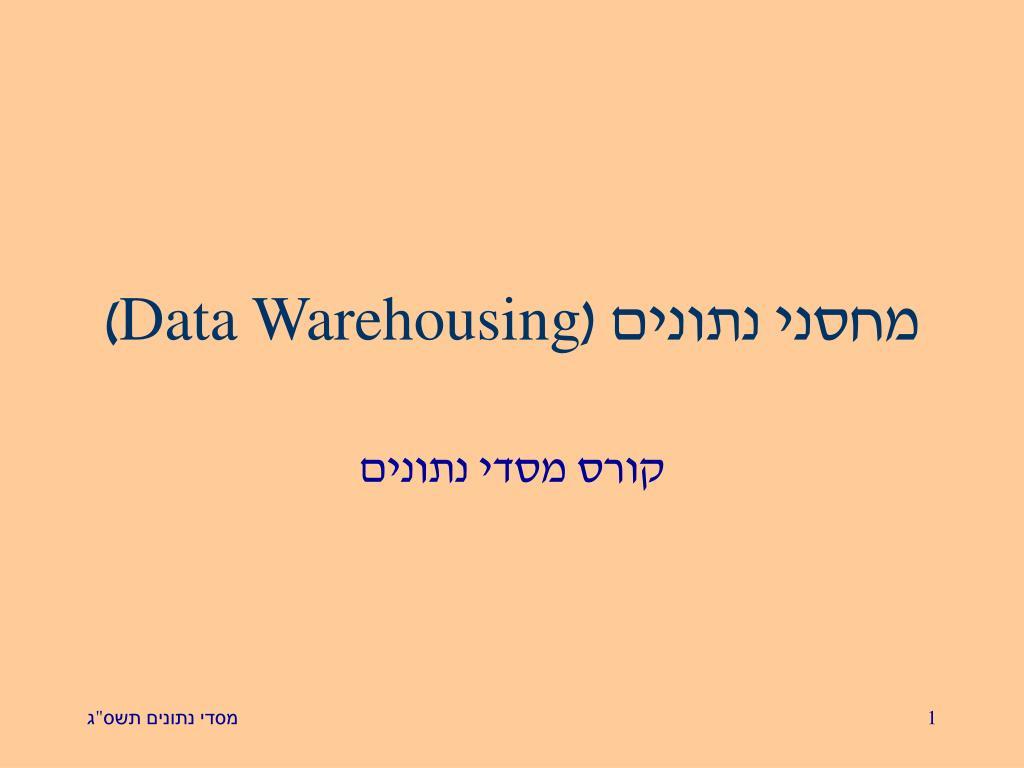 data warehousing l.