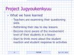 project jugyoukenkyuu15