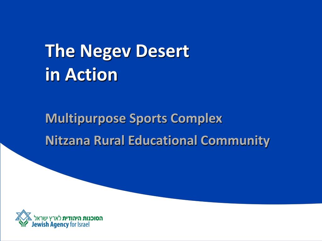 the negev desert in action multipurpose sports complex nitzana rural educational community l.