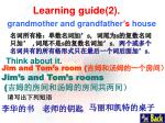 learning guide 2