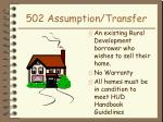 502 assumption transfer