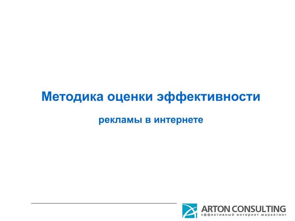 Методика оценки эффективности