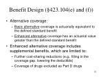 benefit design 423 104 e and f