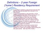 definitions 2 year foreign home residency requirement
