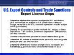 u s export controls and trade sanctions export license steps