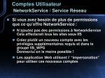 comptes utilisateur networkservice service r seau