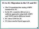 1g to 2g migration in the us and ec