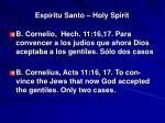 esp ritu santo holy spirit11