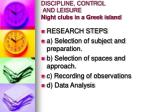 discipline control and leisure night clubs in a greek island22