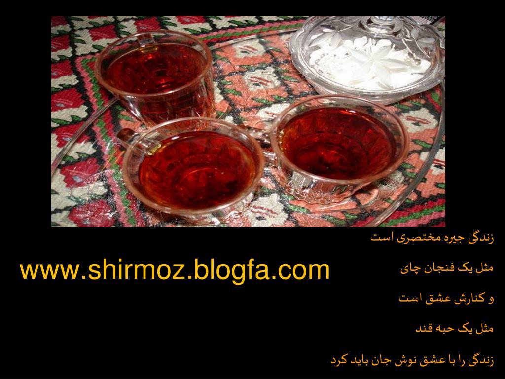 www.shirmoz.blogfa.com