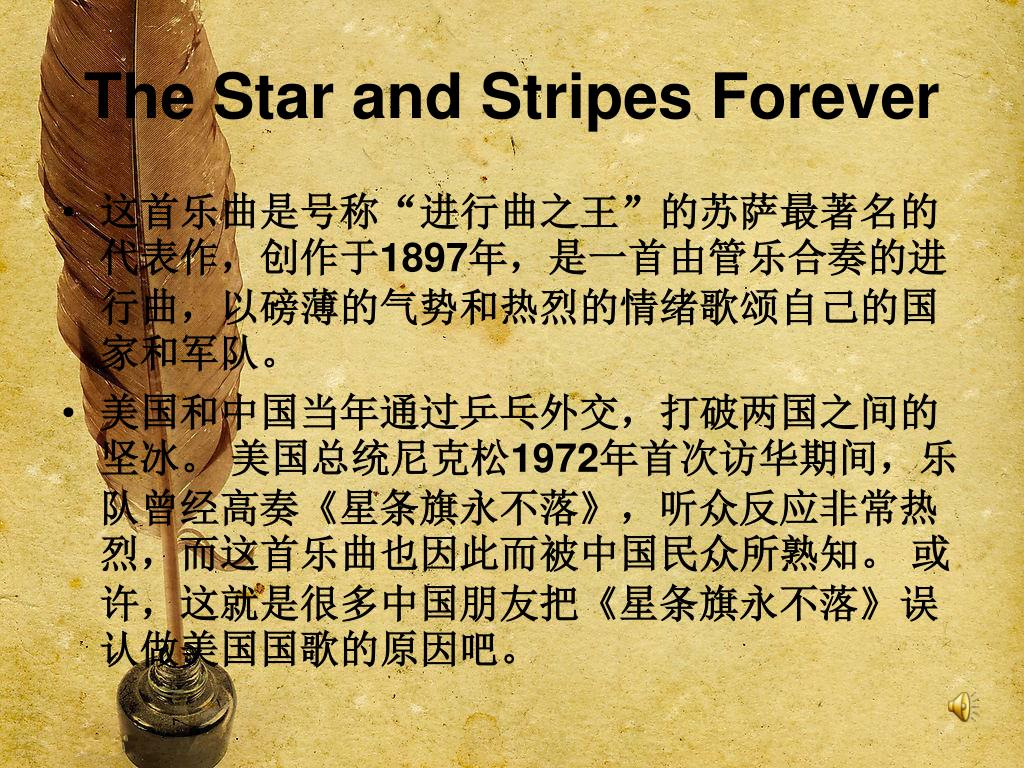 The Star and Stripes Forever