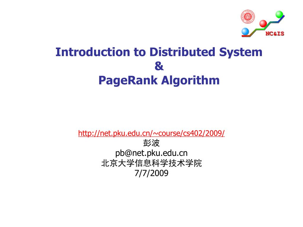 introduction to distributed system pagerank algorithm
