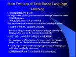 main features of task based language teaching