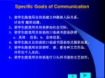 specific goals of communication26