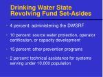drinking water state revolving fund set asides